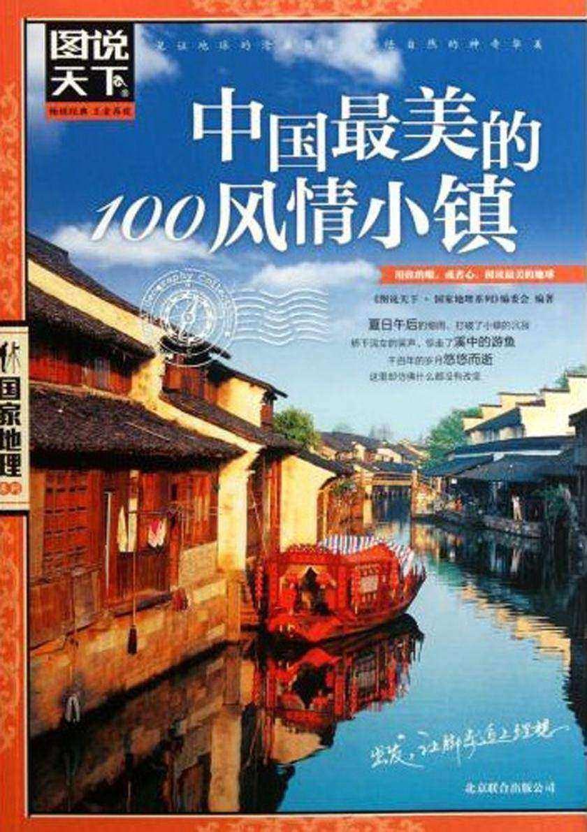 中国最美的100风情小镇