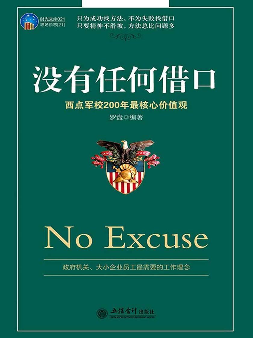 没有任何借口:西点军校200年最核心价值观(时光文库)