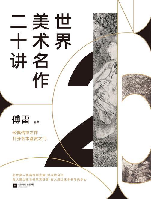 世界美术名作二十讲(新版)