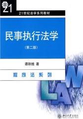 民事执行法学(第二版)(仅适用PC阅读)