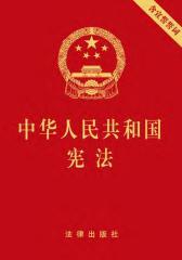 中华人民共和国宪法(含宣誓誓词)(64开本)