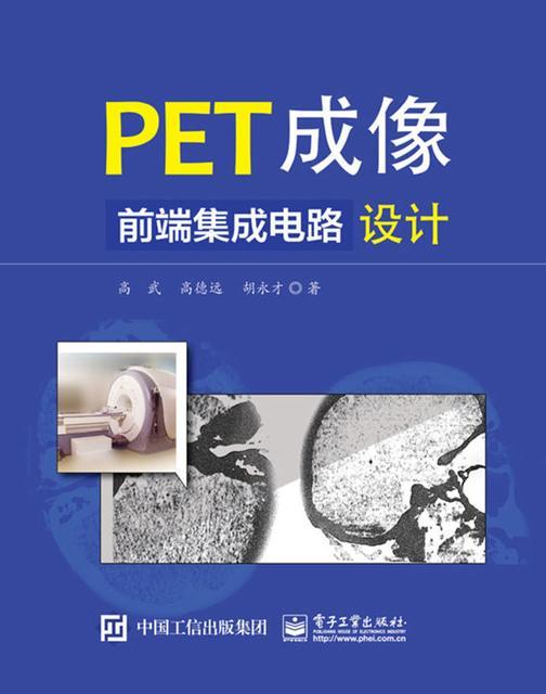 PET成像前端集成电路设计
