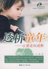 透析童年——让爱走向成熟(孙瑞雪教育机构  力作,帮你走入孩子的内心)(试读本)