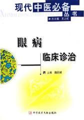 眼病临床诊治(仅适用PC阅读)