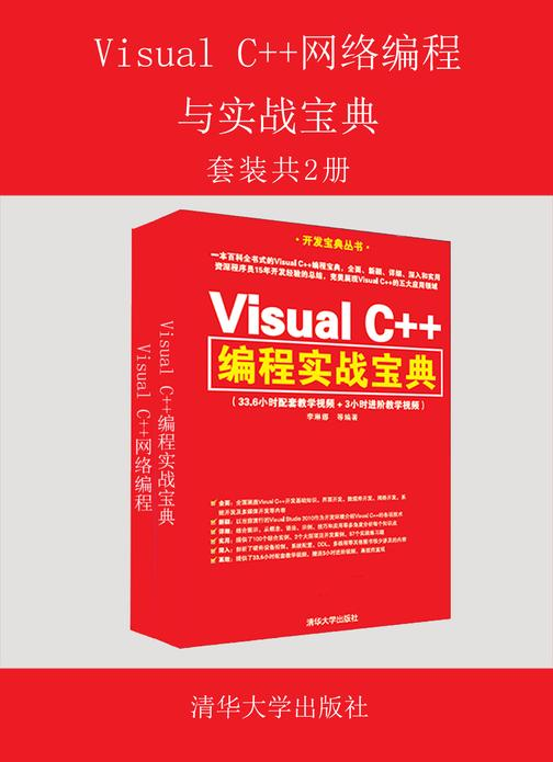 Visual C++网络编程与实战宝典(套装共2册)