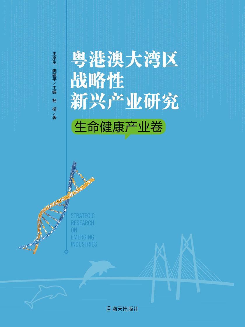 粤港澳大湾区战略性新兴产业研究·生命健康产业卷