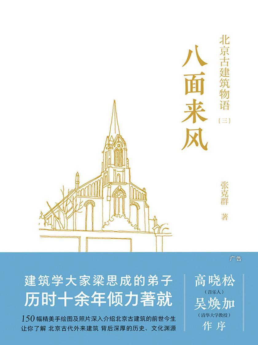 北京古建筑物语三:八面来风