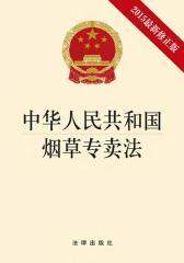 中华人民共和国烟草专卖法(2015最新修正版)