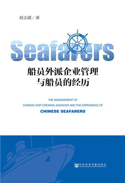 船员外派企业管理与船员的经历
