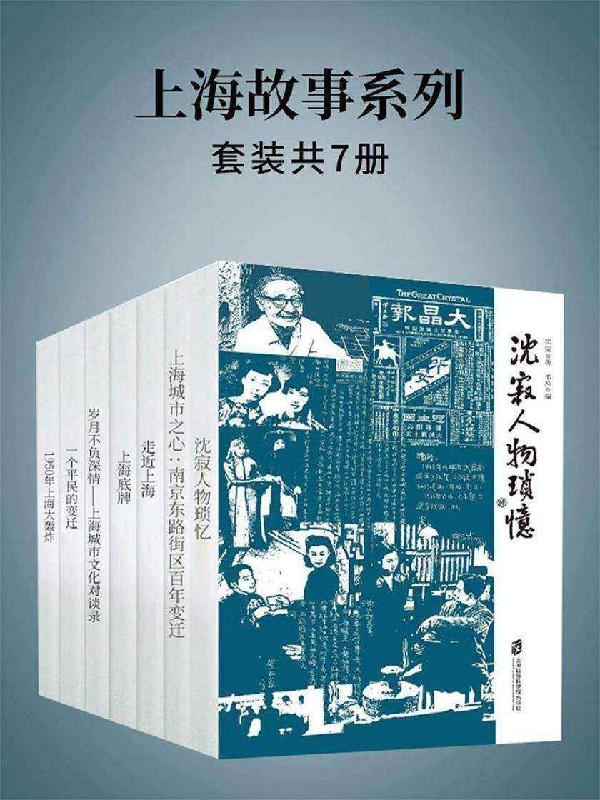 上海故事系列(套装共7册)