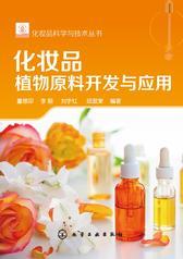 化妆品植物原料开发与应用