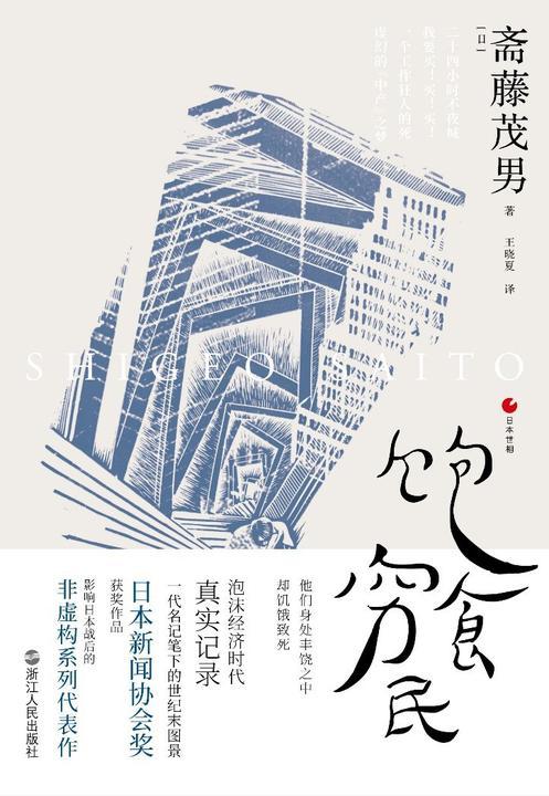 日本世相系列:饱食穷民