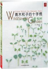 青木和子的十字绣:野花园(试读本)