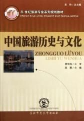 中国旅游历史与文化