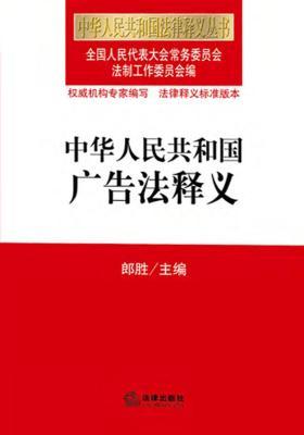 中华人民共和国广告法释义