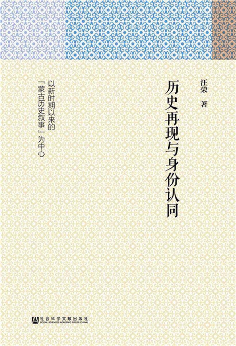"""历史再现与身份认同:以新时期以来的""""蒙古历史叙事""""为中心"""