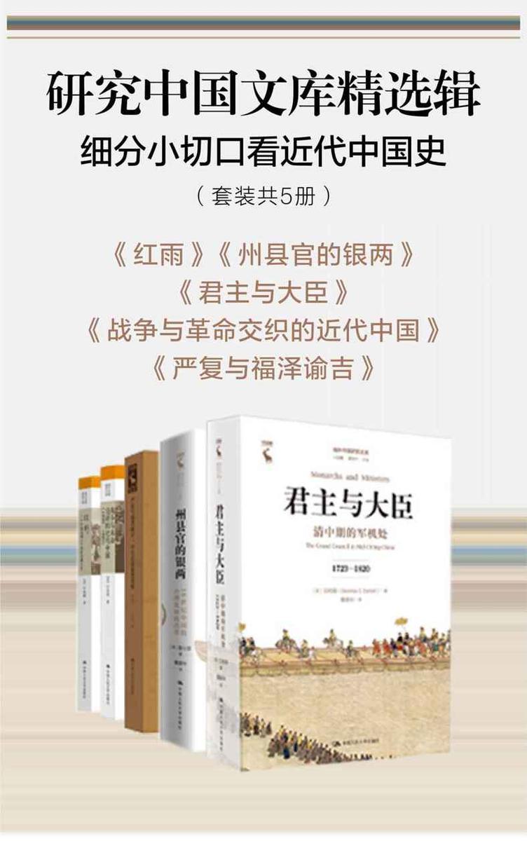 研究中国文库精选辑:细分小切口看近代中国史(套装共5册)
