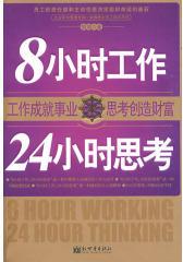 8小时工作,24小时思考(试读本)