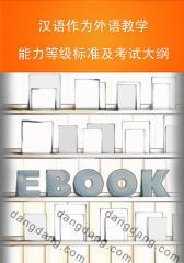 汉语作为外语教学能力等级标准及考试大纲(仅适用PC阅读)