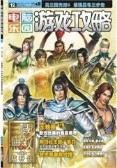 电脑乐园·游戏攻略 月刊 2012年4月(电子杂志)(仅适用PC阅读)