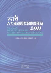 云南人力资源和社会保障年鉴(2011)