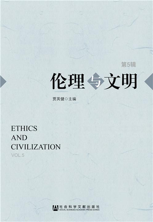 伦理与文明(第5辑)