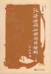 汉语动词和动词性结构(一编)(仅适用PC阅读)
