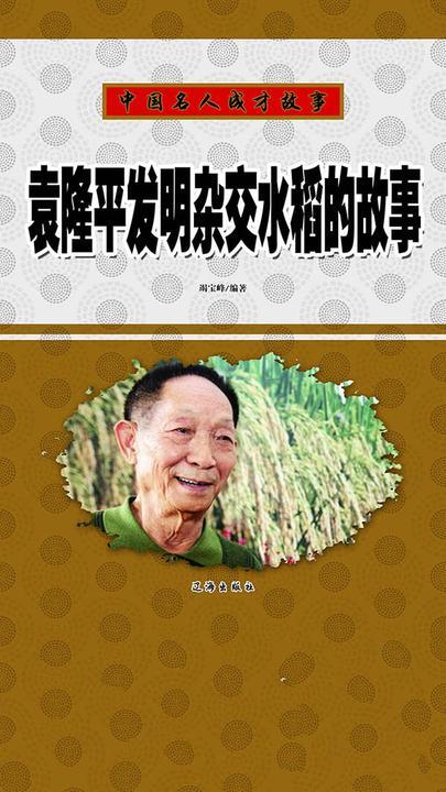 袁隆平发明杂交水稻的故事