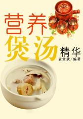营养煲汤精华