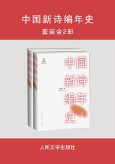 中国新诗编年史