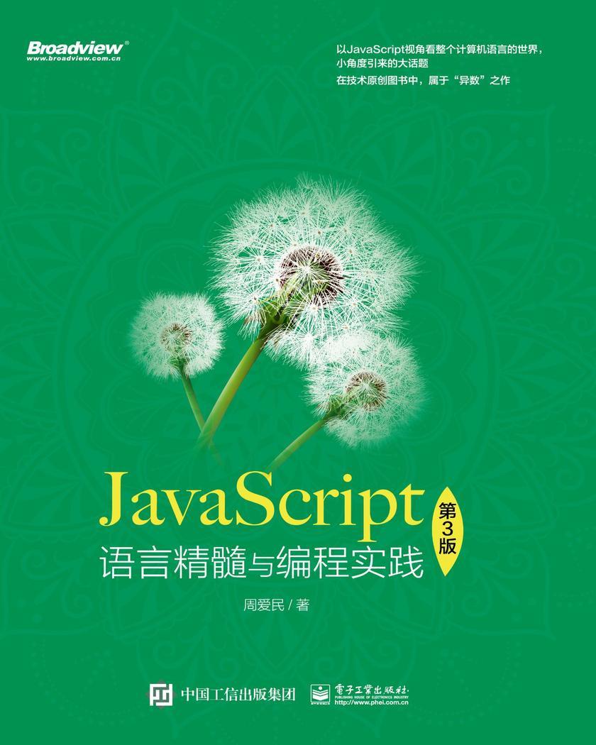 JavaScript语言精髓与编程实践(第3版)