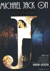 天堂里也有你的舞台:永远的迈克尔·杰克逊