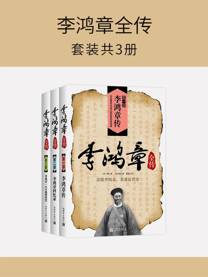 李鸿章全传(套装共3册)