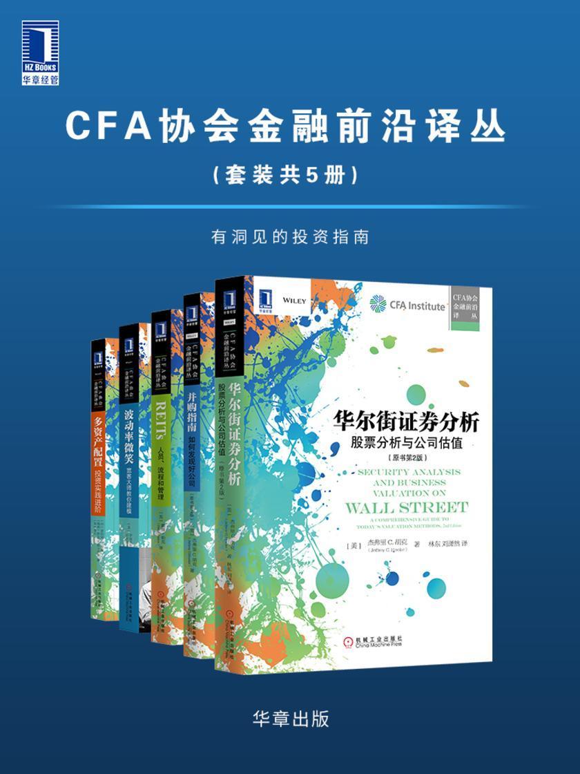 CFA协会金融前沿译丛(套装共5册)有洞见的投资指南