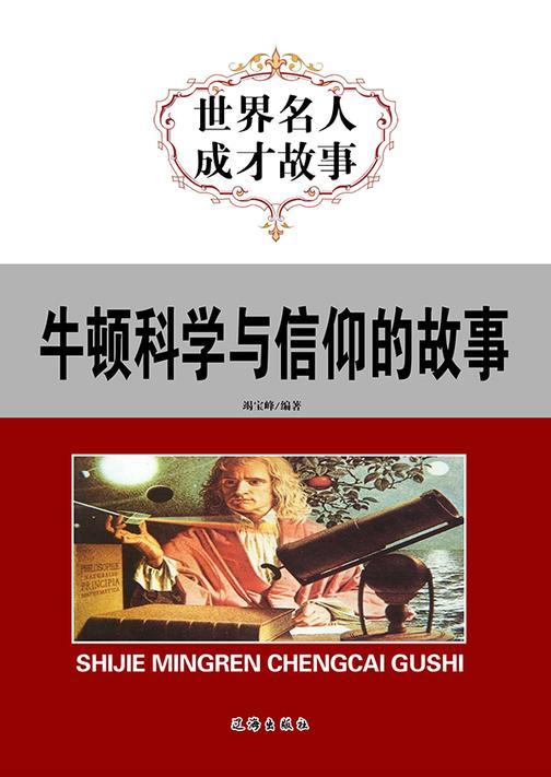 牛顿科学与信仰的故事