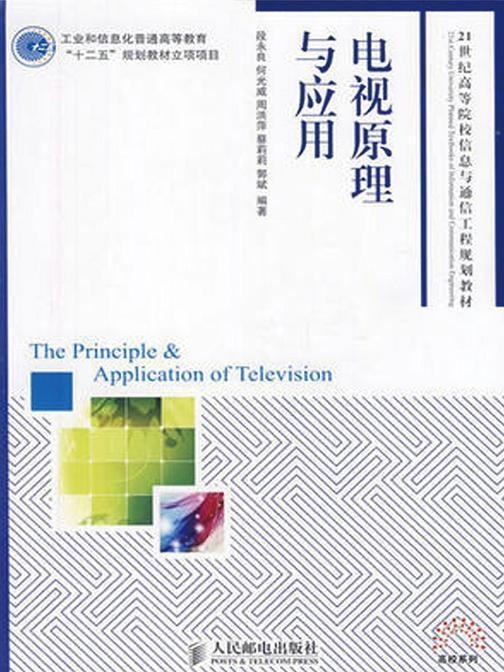 """电视原理与应用(工业和信息化普通高等教育""""十二五""""规划教材立项项目)"""