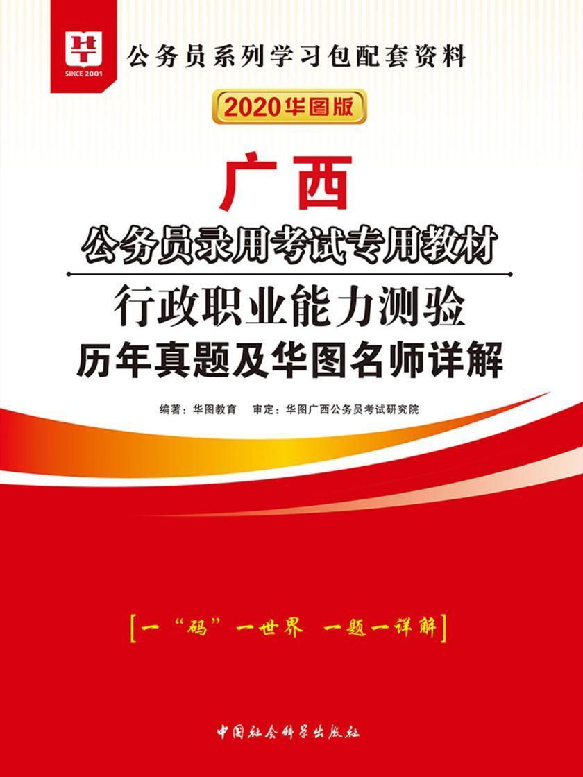 (2020)广东省公务员录用考试专用教材:行政职业能力测验历年真题及华图名师详解