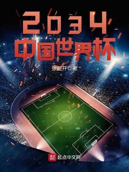 2034中国世界杯