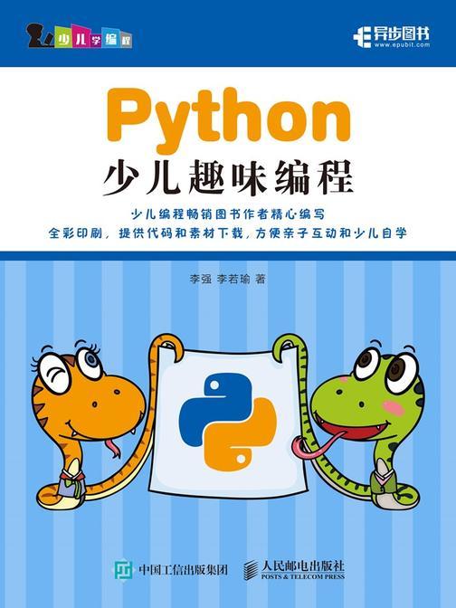 Python少儿趣味编程