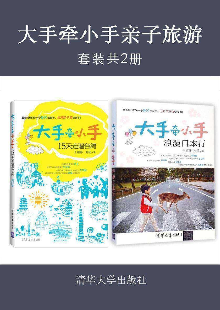 大手牵小手亲子旅游(套装共2册)