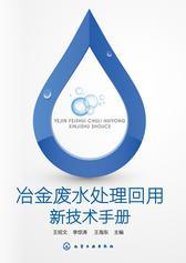 冶金废水处理回用新技术手册