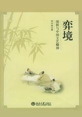 弈境:围棋与中国文艺精神