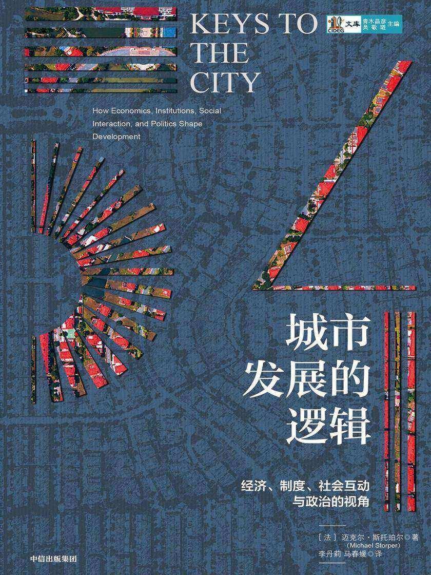 城市发展的逻辑