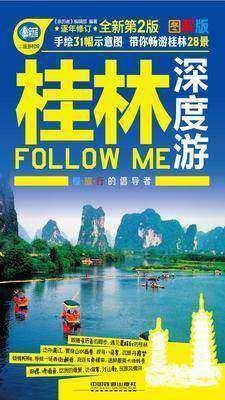 桂林深度游Follow Me(第2版)