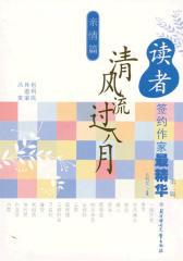 读者签约作家 精华(第二辑)亲情篇:清风流过八月