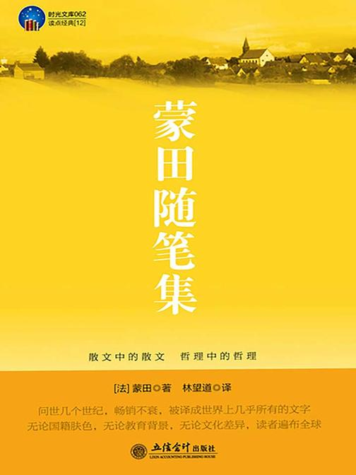 蒙田随笔集(时光文库062·职场励志12)