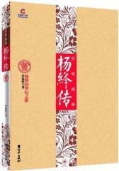 百年风华:杨绛传(试读本)