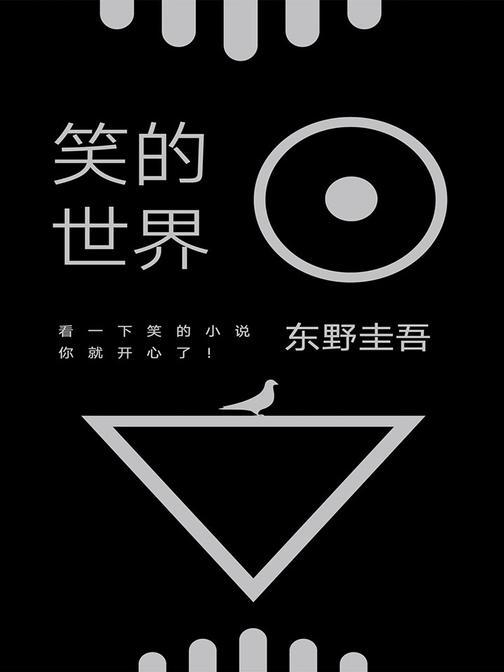 笑的世界(全4册,东野圭吾:歪笑小说、黑笑小说、怪笑小说、毒笑小说)