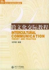 跨文化交际教程(仅适用PC阅读)
