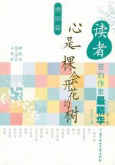 读者签约作家 精华(第二辑)磨砺篇:心是一棵会开花的树
